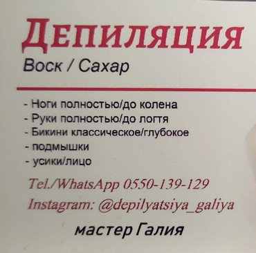 женская одежда бишкек в Кыргызстан: Женская Депиляция- Всех зон. Блеск тату. Парафин