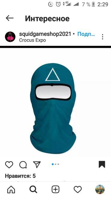 зальники для футбола в бишкеке in Кыргызстан | НАСТОЛЬНЫЕ ИГРЫ: Игра в Кальмара все одежды есть оптом заказ принимает маски футболка