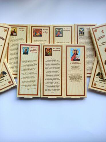 восковые свечи бишкек in Кыргызстан | АВТОЗАПЧАСТИ: Наборы восковых свечей для домашней молитвы .В коробочке 12шт .Размер