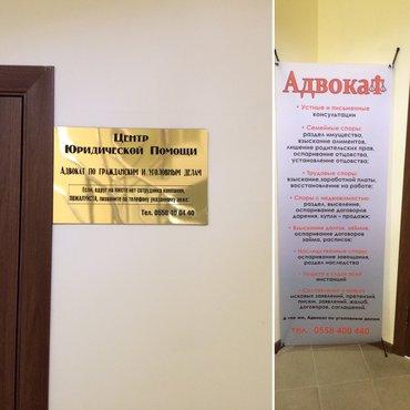 Адвокатский кабинет  в Бишкек