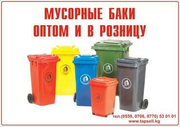 пвх пластик бишкек in Кыргызстан | ОКНА: Мусорные баки в наличии100 л120 л240 л360 лЗаводское качество, плотный