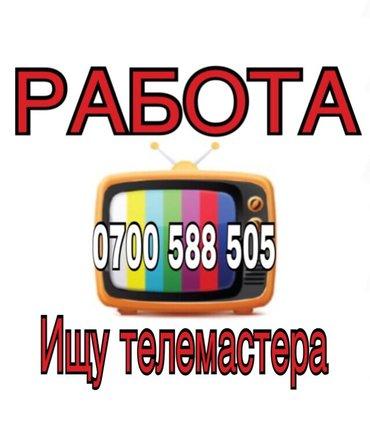 Ищу телемастера с опытом (если нужно подучим)на постоянную работу!!! в Бишкек