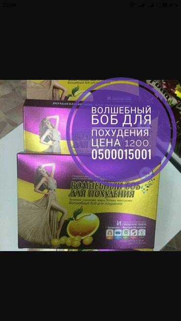 Волщебный боб для похудения. в Бишкек