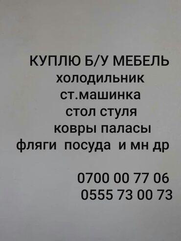 umyvalnik i unitaz в Кыргызстан: Куплю Б/У мебель. Дианы,кровати буфет,ковры,паласы.Стиральная машина