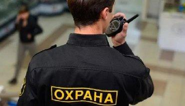 работа для офицеров в запасе в Кыргызстан: Требуются сотрудники СБ (охранники) и сотрудники