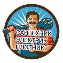 Сантехник-электрик. все виды делаем. в Бишкек