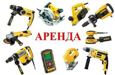 Сдается в аренду парикмахерское кресло - Кыргызстан: Аренда строительных инструментов . Есть все. Инструменты новые
