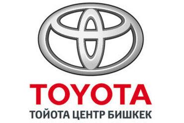 """Компания """"Тойота центр Бишкек"""" объявляет конкурс на позицию: Мастера"""