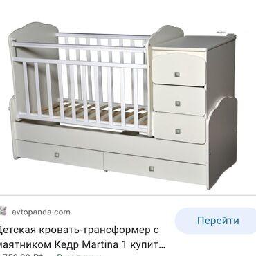 кровать трансформер детская купить в Кыргызстан: Куплю кровать детская трансформер Куплю Сатып алам Шлагбаум январская
