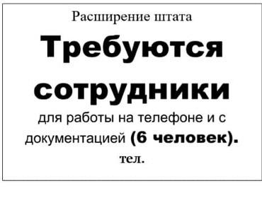 Требуется сотрудники для работы на в Бишкек