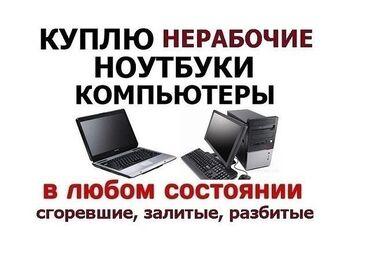 Куплю ноутбуки, компьютеры, ультрабуки, нетбуки, мониторы, принтеры, (