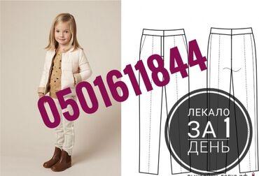 Пошив и ремонт одежды - Кыргызстан: Лекало, лекала, лекал, ликала, ликалы, лекалыраспечатка лекало