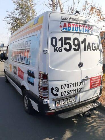 аккумуляторы бишкек доставка в Кыргызстан: Аккумуляторы на авто с бесплатной доставкой и установкой!! гарантия