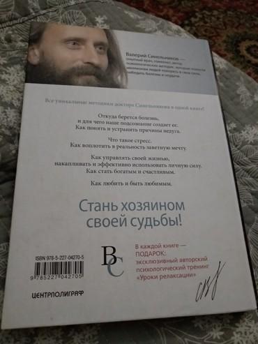продам дом дешево срочно в Кыргызстан: Продам крутую книгу по психологии дёшево 250с