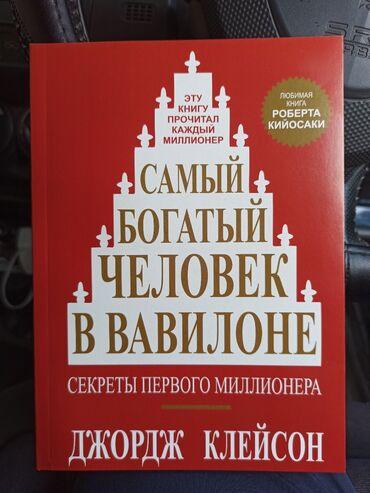 """Продам книгу """"Самый богатый человек в Вавилоне"""". В отличном состоянии"""