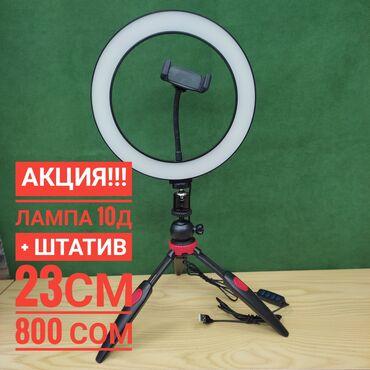 штатив тренога для телефона в Кыргызстан: Акция  Кольцевая лампа 10д + штатив 23см    Кольцевая лампа с настольн