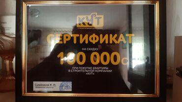 оштон квартира сатам 2020 в Кыргызстан: Продается квартира: 1 комната, 10000 кв. м