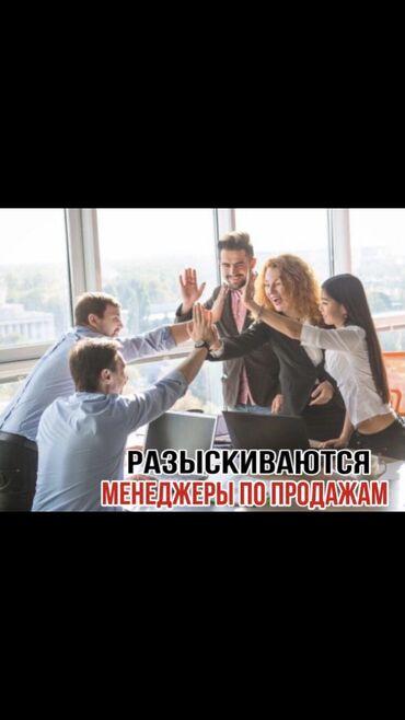 ресепшионист вакансии в Кыргызстан: Офис-менеджер. Без опыта. Полный рабочий день. Юг-2