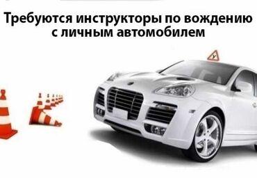 В автошколу в районе Пишпека требуетсяинструктор по вождениюс