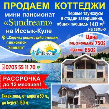 Недвижимость - Корумду: 300 кв. м 5 комнат