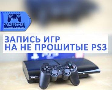 Запись игр на ps3! игры устанавливаются в Бишкек