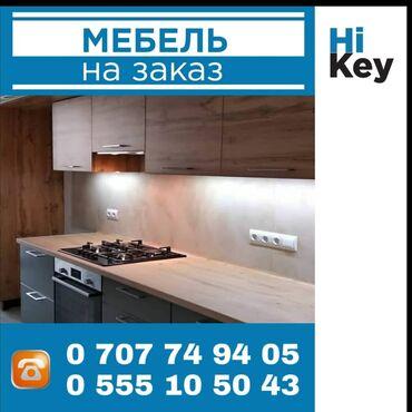Мебель на заказ - Кыргызстан: Мебель на заказ   Кухонные наборы   Бесплатная доставка