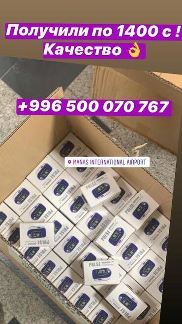 миноксидил цена в худжанде в Кыргызстан: Пульсоксиметры По очень низкой цене. Самовывоз !!!!Пульсометр, ТОЛЬКО