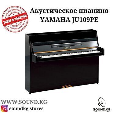 акустические системы ethernet со светомузыкой в Кыргызстан: Акустическое пианино yamaha ju109 - в наличии в нашем магазине!  Данна