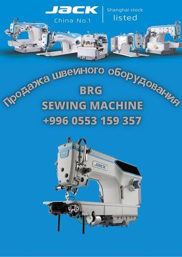 машина оверлок цена in Кыргызстан   ШВЕЙНЫЕ МАШИНЫ: Продаю новое промышленное швейное оборудование со склада