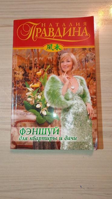 продажа дачи бишкек в Кыргызстан: Книга фэншуй для квартиры и дачи