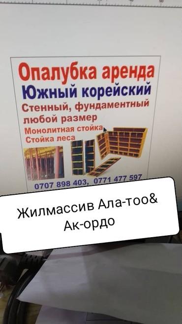 Корейский Опалубка Арендага берилет 13сом. в Бишкек