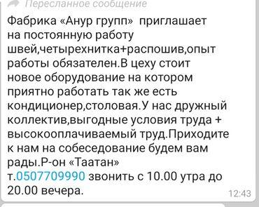 dresses в Кыргызстан: Швея Прямострочка. С опытом. ТЭЦ