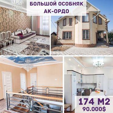 Продается дом 174 кв. м, 5 комнат, Свежий ремонт