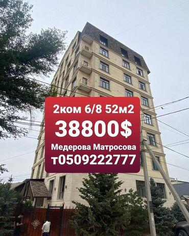 сдам квартиру с последующим выкупом in Кыргызстан | СНИМУ КВАРТИРУ: Элитка, 2 комнаты, 52 кв. м Бронированные двери, Видеонаблюдение, Лифт