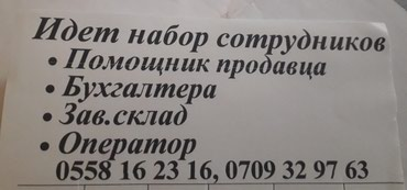 Помощник продовец в Бишкек