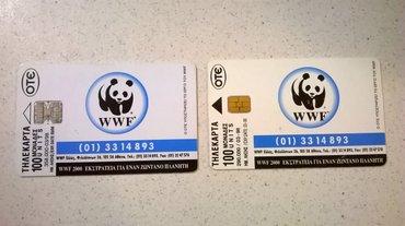 2 τηλεκάρτες - wwf - Ανοιχτές