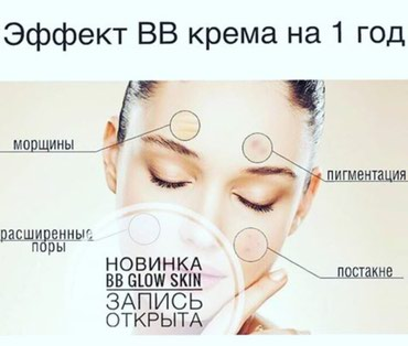 BB glow treatment разработана для безопасного в Бишкек
