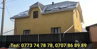 Продам - Бишкек: Продам Дом 200 кв. м, 6 комнат
