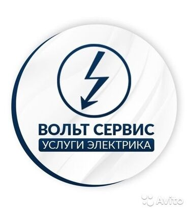 Электрик профессионал !   электромонтаж у вас в квартире, частном доме