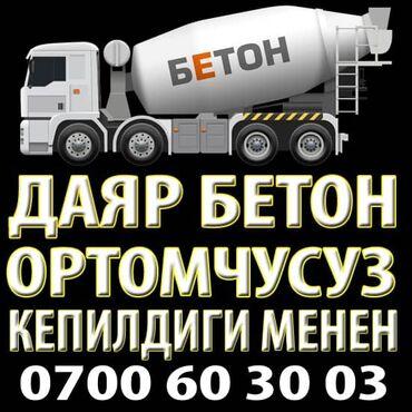 1141 объявлений: Бетон   M-100, M-150, M-200   Гарантия, Бесплатный выезд, Бесплатная доставка