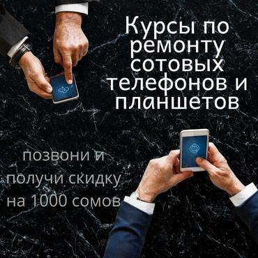 учебный центр модистка в Кыргызстан: ЛИЦЕНЗИРОВАННЫЙ УЧЕБНЫЙ ЦЕНТР ПРОВОДИТ КУРСЫ ПО РЕМОНТУ СОТОВЫХ
