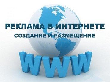 реклама в интернете, размещение рекламы, реклама на сайтах и досках в Бишкек