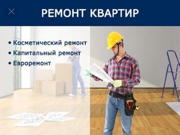 Услуги - Каракол: Ремонт любой сложности квартир, домов и офисов