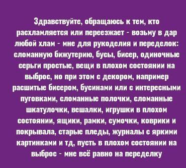 Находки, отдам даром - Бишкек: Заранее спасибо