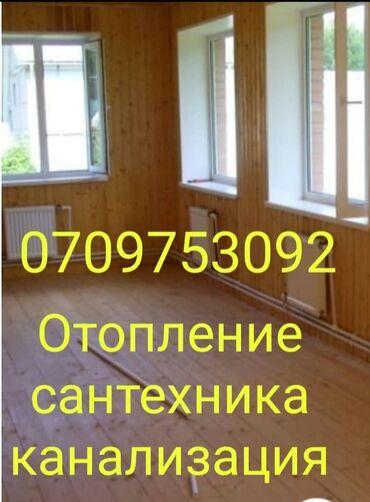 поля в бишкеке в Кыргызстан: Отопление сантехника сварочные работы Бишкек
