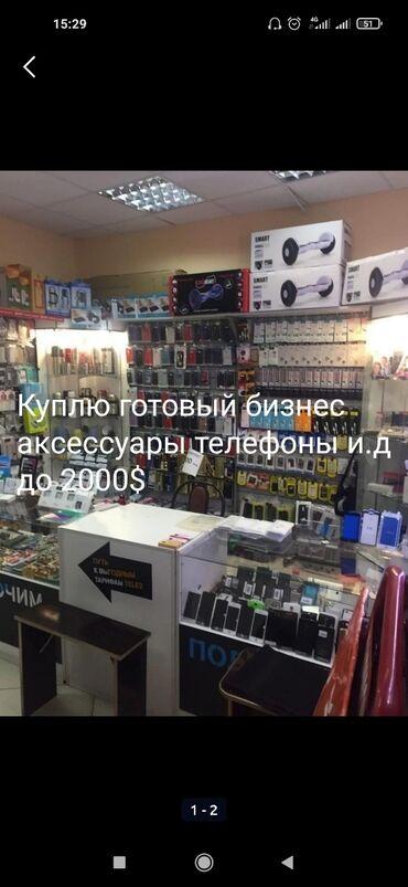 СРОчно Куплю готовый бизнес Аксессуары телефоныИ.д можете прилагать До
