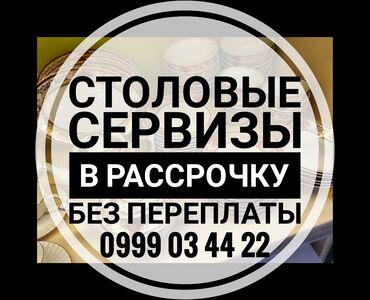 Next платье - Кыргызстан: Посуда в рассрочку фарфоровые столовые сервизы в рассрочку от