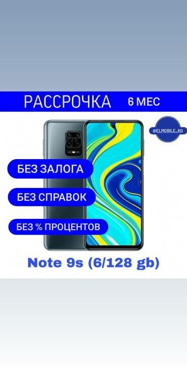 акустические системы xiaomi в Кыргызстан: Новый Xiaomi Redmi Note 9S 128 ГБ Черный