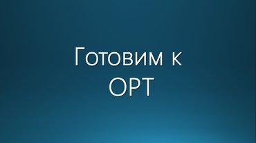 Заголовок: Бесплатные уроки по основному тесту в Бишкек