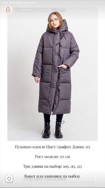 puhovik cop copine в Кыргызстан: Продаю зимнюю куртку очень теплая, размер M-L, российская фирма
